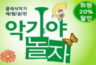 [회원20%할인]악기야놀자 - 봄 나들이(충무아트센터)