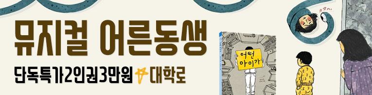 [단독특가2인권3만원]뮤지컬 어른동생(대학로)