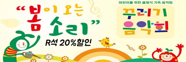 [R석20%할인]꾸러기음악회 - 봄이 오는 소리(국립극장)