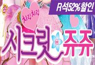 [R석52%할인]시크릿 쥬쥬-시크릿플라워 댄스파티(안산)