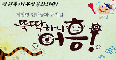 [만원특가]뚝딱하니 어흥!(부산)