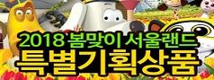 [굿바이특가]서울랜드 봄 특별패키지