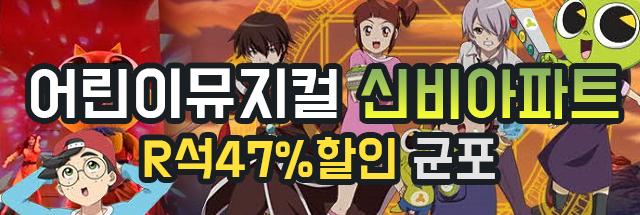 [R석47%할인]어린이뮤지컬 신비아파트(군포)