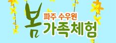 [봄특선]파주 수우원 가족체험(손수건염색쿠키+바비큐)