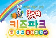[주말/아이31%할인]클래비 키즈파크-빛 색깔 놀이체험전(능동)