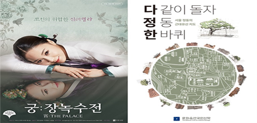[S석40%할인]정동길 역사탐방+궁:장녹수전 공연관람 패키지(정동극장)