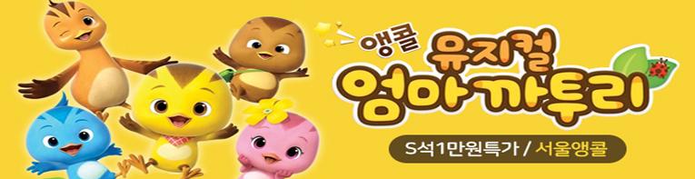 [S석1만원특가]뮤지컬 엄마 까투리 서울앵콜