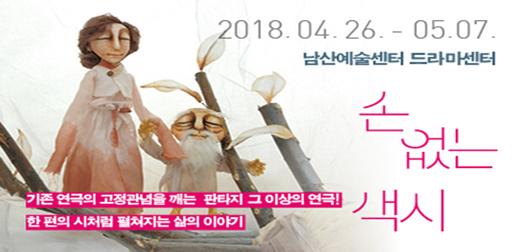 [회원40%할인]손 없는 색시(남산예술센터)