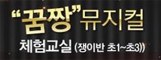 [단독체험]꿈짱뮤지컬 체험교실-쟁이반(초1~초3)
