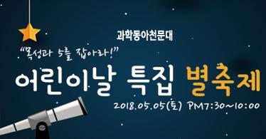 [5월5일]어린이날특집 별축제