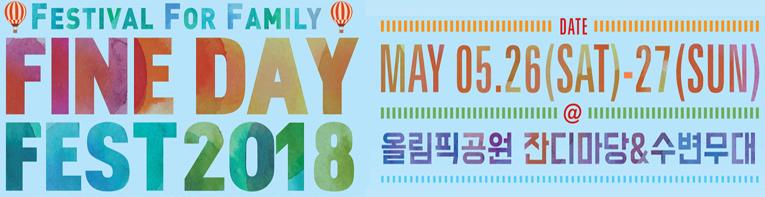 [단독특가30%할인]FINE DAY Festival 2018(올림픽공원)