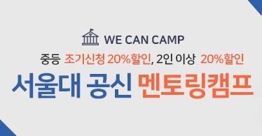 [5월조기신청]여름방학 서울대 멘토링캠프