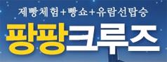 [여름맞이특가]팡팡크루즈 제빵체험+유람선+빵쇼(여의도)