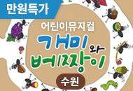 [만원특가]어린이뮤지컬 개미와 베짱이(수원)