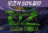 [오즈석50%할인]3D뮤지컬 더 오즈-오즈의 마법사(고양)