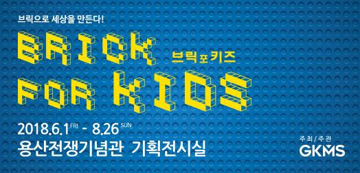브릭 포 키즈 (BRICK FOR KIDS)