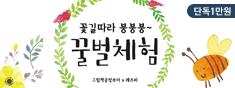 [단독1만원]꽃길따라 붕붕붕 꿀벌체험(수원)