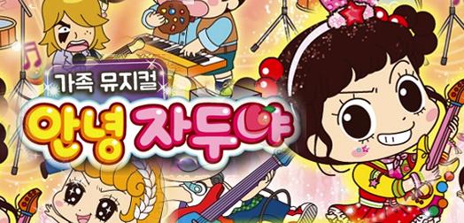 [VIP석60%할인]가족뮤지컬 안녕 자두야-우당탕탕 오디션 대소동(올림픽공원)