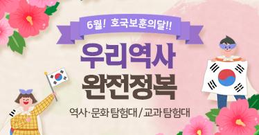 6월 호국보훈의달 역사 완전정복