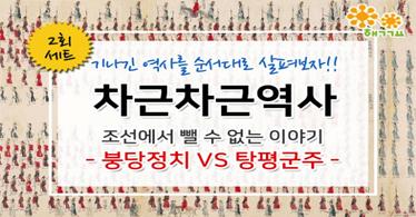 [초등 2-4학년] 차근차근역사(6월)-붕당정치부터 탕평군주 정조까지