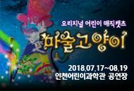 [조기예매1만원]매직컬 마술고양이(인천)