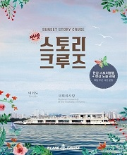[단독9천원특가]썬셋 스토리크루즈(여의도한강유람선)