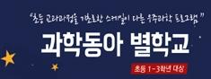 [동아사이언스]별학교