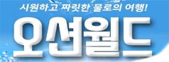[미들시즌]오션월드