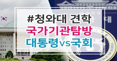 [여름방학특별체험]국가기관탐방-청와대로 GO!