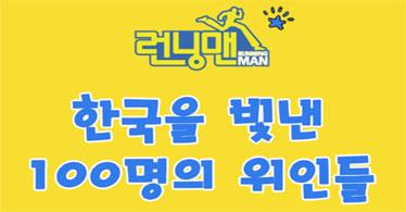 [1~3학년] 런닝맨! 한국을 빛낸 100명의 위인들 - 국립중앙박물관