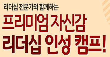 [3만원할인]인성스쿨 프리미엄 자신감 리더십 인성 캠프