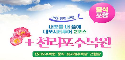 [여름버스여행]천리포수목원+꽂지해변+간월암(중식제공)