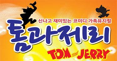 [만원특가]톰과제리(부천)