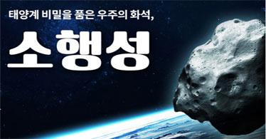 [단독할인]소행성의날 특별체험-동아사이언스 과학동아천문대