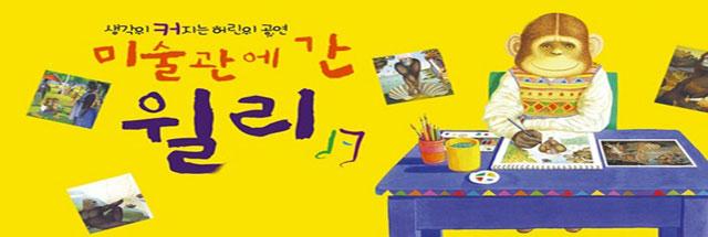 [조기예매1만원]음악교육극 미술관에 간 윌리(코엑스아트홀)