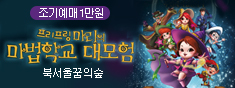 [조기예매1만원]프리프링 마리의 마법학교 대모험(북서울꿈의숲)