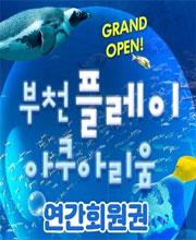 [한정특가]플레이아쿠아리움부천 연간회원권