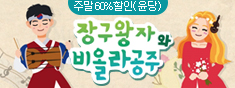 [주말60%할인]퓨전아동뮤지컬 장구왕자와 비올라공주(윤당)