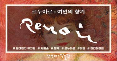 [4천원할인/여름방학특별전] 르누아르: 여인의 향기展