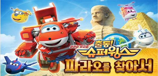 [단독특가R석15000원]어린이뮤지컬 출동!슈퍼윙스-파라오를 찾아서!(삼성역)
