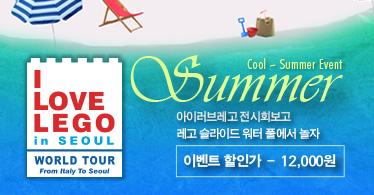 [단독25%할인]I LOVE LEGO in SEOUL(아이러브레고 인 서울)