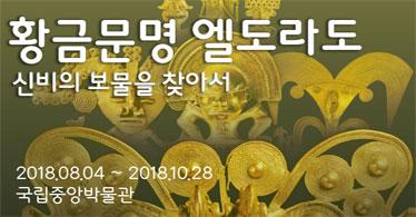 [여름방학특별전/4천원할인] 황금문명 엘도라도, 신비의 보물을 찾아서- 국립중앙박물관