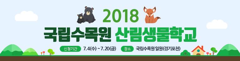 2018 국립수목원 산림생물학교
