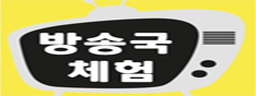 [여름방학특별/5천원할인] 방송국 체험 - KBS ON
