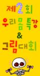 [초등생]신비한 우리몸 특강&그리기대회-파주출판도시
