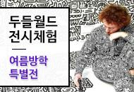 [여름방학특별전] 두들월드 전시체험