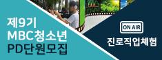 [진로직업체험]제9기 MBC청소년PD단원모집
