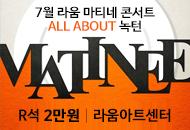 [R석2만원]7월 라움 마티네 콘서트_All about 녹턴(라움아트센터)