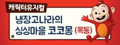 [조기예매1만원]캐릭터뮤지컬-냉장고나라의 싱싱마을 코코몽(목동)