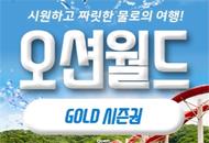[주중권/실외락카] 오션월드 종일권-GOLD시즌